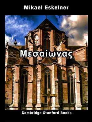 cover image of Μεσαίωνας