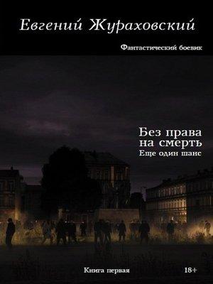 cover image of Без права на смерть. Еще один шанс