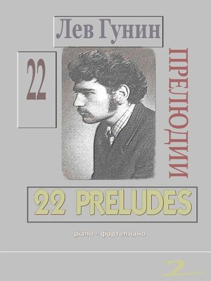 cover image of Лев Гунин, 22 Прелюдии для ф-но (ноты, с предисл. и биогр.)--TOM 2