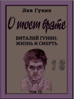 cover image of О моём брате, том 16-й