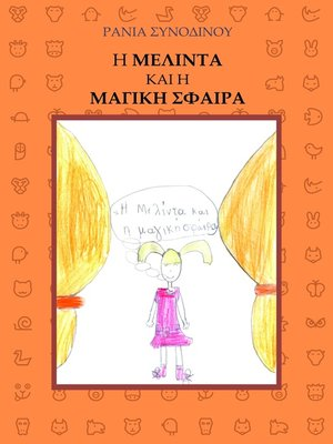 cover image of Η Μελίντα και η μαγική σφαίρα