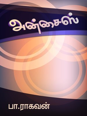 cover image of அன்சைஸ்