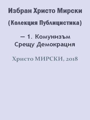 cover image of Избран Христо Мирски (Колекция Публицистика) — 1. Комунизъм Срещу Демокрация