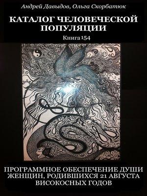cover image of Программное Обеспечение Души Женщин, Родившихся 21 Августа Високосных Годов