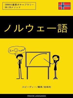 cover image of ノルウェー語を学ぶ スピーディー/簡単/効率的