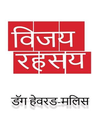 cover image of विजय रहस्य