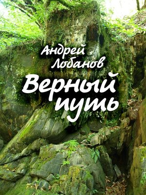 cover image of Верный путь