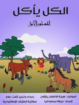 cover image of الكل يأكل