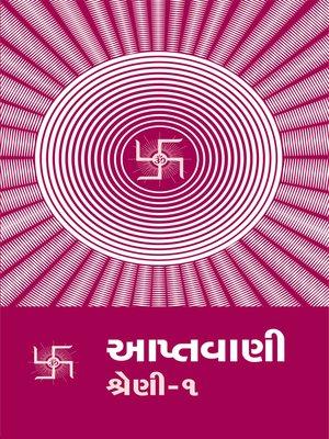cover image of આપ્તવાણી-૧