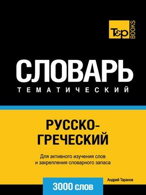 cover image of Vocabulaire Russe-Grec pour l'autoformation--3000 mots