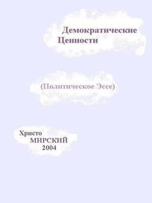cover image of Демократические Ценности (Политическое Эссе)