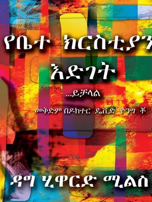 cover image of የቤተ ክርስቲያን እድገት