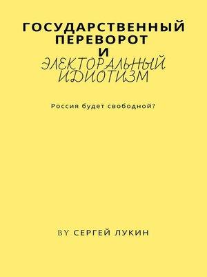 cover image of Государственный переворот и электоральный идиотизм.