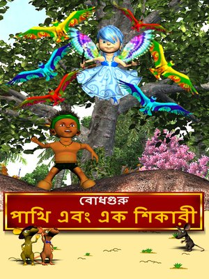 cover image of The Hunter and the Birds (Bengali)
