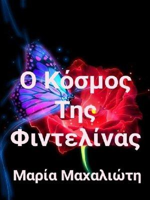 cover image of Ο Κόσμος Της Φιντελίνας