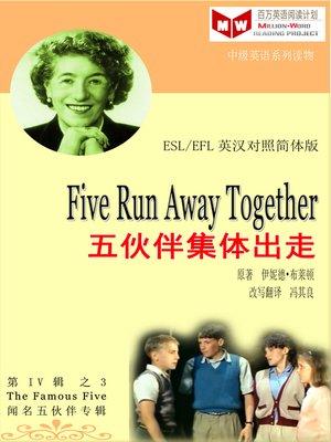 cover image of Five Run Away Together 五伙伴集体出走 (ESL/EFL 英汉对照简体版)