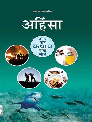 cover image of अहिंसा