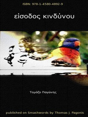 cover image of Είσοδος Κινδύνου