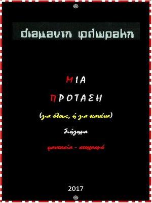 cover image of Μια πρόταση (για όλους, ή για κανένα)
