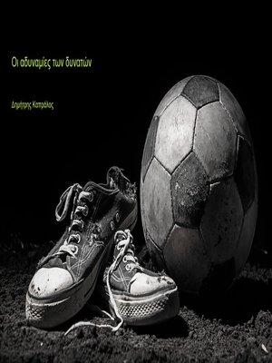 cover image of Οι αδυναμίες των δυνατών
