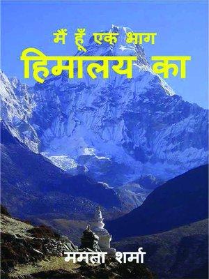 cover image of मैं हूँ एक भाग हिमालय का
