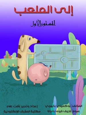 cover image of إلى الملعب