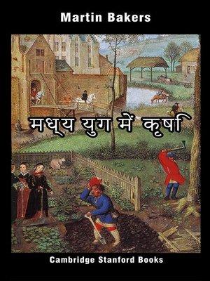 cover image of मध्य युग में कृषि