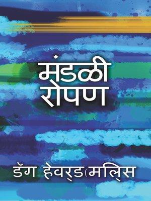cover image of मंडळी रोपण