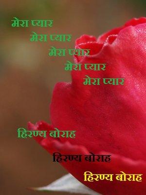 cover image of Mera Pyaar