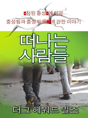 cover image of 떠나는 사람들