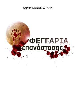 cover image of Feggaria Epanastasis