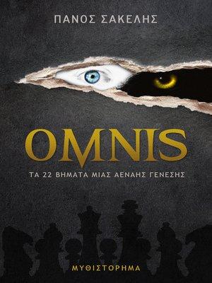 cover image of ΟΜΝΙΣ, Τα 22 βήματα μιας Αέναης Γένεσης