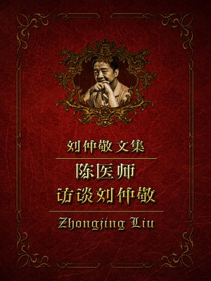 cover image of 陈医师访谈刘仲敬21~25