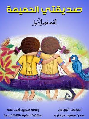 cover image of صديقتي الحميمة