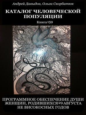 cover image of Программное Обеспечение Души Женщин, Родившихся 29 Августа Не Високосных Годов