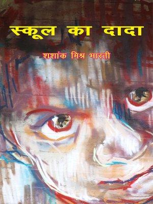 cover image of स्कूल का दादा (मनोरंजक व शिक्षाप्रद बालकथाएँ)