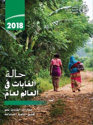 cover image of حالة الغابات في العالم مسارات الغابات نحو تحقيق التنمية المستدامة 2018