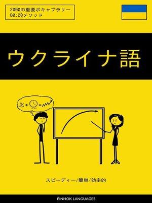 cover image of ウクライナ語を学ぶ スピーディー/簡単/効率的