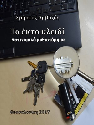 cover image of Το έκτο κλειδί