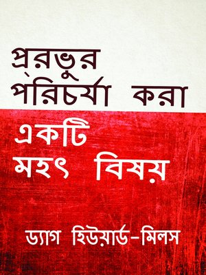 cover image of প্র্রভুর পরিচর্যা করা একটি মহৎ বিষয়