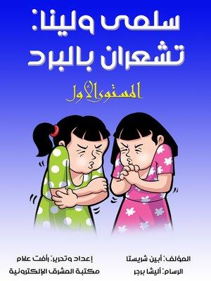 cover image of سلمى ولينا تشعران بالبرد