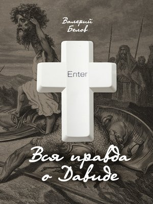 cover image of Вся правда о Давиде