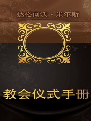 cover image of 教会仪式手册