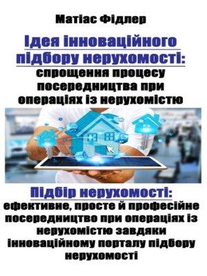cover image of Ідея інноваційного підбору нерухомості