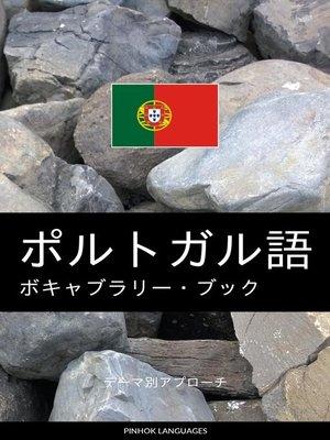 cover image of ポルトガル語のボキャブラリー・ブック