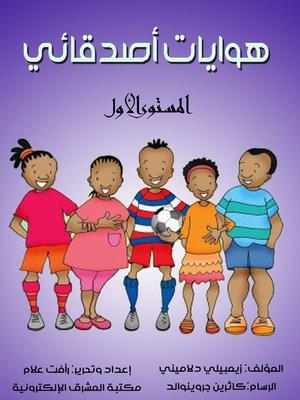 cover image of هوايات أصدقائي
