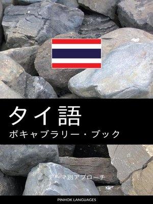 cover image of タイ語のボキャブラリー・ブック
