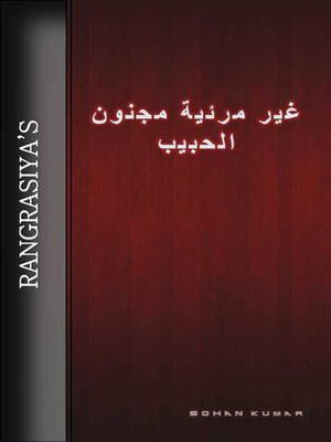 cover image of غير مرئية مجنون الحبيب