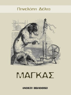 cover image of Μάγκας