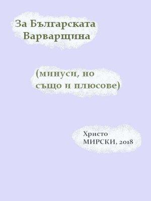 cover image of За Българската Варварщина (минуси, но също и плюсове)